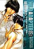 ワイルドアダプター 05 (キャラコミックス)