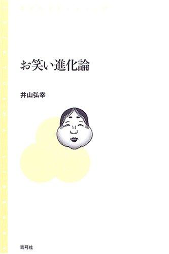 お笑い進化論 (青弓社ライブラリー)