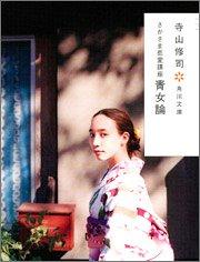 青女論―さかさま恋愛講座 (角川文庫)