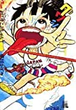 超!まことちゃん 1 (ビッグコミックススペシャル)