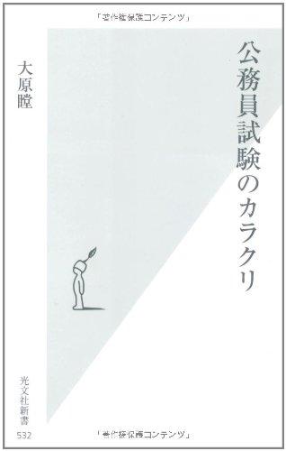 公務員試験のカラクリ (光文社新書)