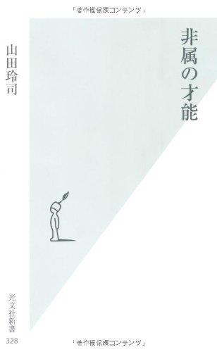 非属の才能 (光文社新書)