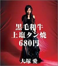 Kuroge Wagyu Joshio Tanyaki 680 Yen : Ai Otsuka : Amazon