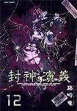 封神演義 完全版 12 (ジャンプコミックス)