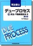 司法書士デュープロセス3 民法・不動産登記法〈3〉