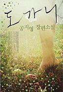 Dogani (Korean Edition)