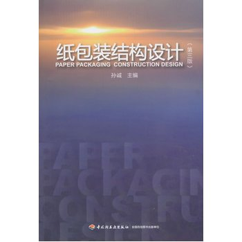 Download Paper Packaging Design (Third Edition) (Textbook)(Chinese Edition) PDF