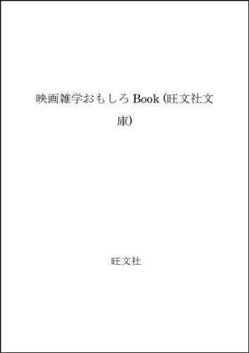 映画雑学おもしろBook (旺文社文庫)