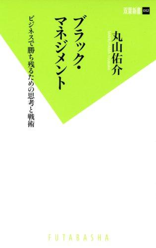 ブラック・マネジメント (双葉新書)