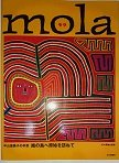 mola(モラ)―中山富美子の手芸 南の島へ原始を訪ねて