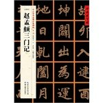 Read Online China good copybook - Primary and Secondary School calligraphy rubbings necessary [Yuan regular script] Chao. three record(Chinese Edition) PDF