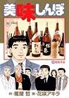 美味しんぼ 第95巻