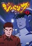 ジパング Vol.7 [DVD]