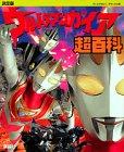 Ultraman Gaia Super Encyclopedia (TV Magazine Deluxe) (1999) ISBN: 4063044394 [Japanese Import]
