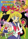 Pretty Soldier Sailor Moon R (3) (TV picture book of Kodansha (1196)) (2001) ISBN: 4063441962 [Japanese Import]