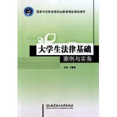 case and practical national model of higher Students of vocational education teaching quality legal basis for case planning and practice (Paperback)