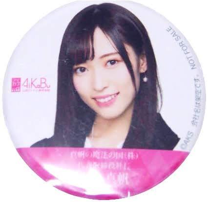 Amazon | NGT48 山口真帆 缶バッジ AiKaBu公式アイドル公開市場 ...