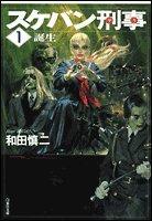 スケバン刑事(デカ) (第1巻) (白泉社文庫)