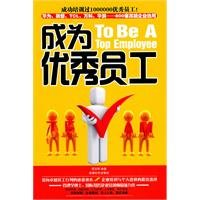 Read Online talented employees based reading manuals (first to be good employees to succeed!)(Chinese Edition) ebook