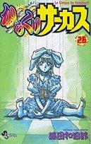 からくりサーカス 26 (少年サンデーコミックス)
