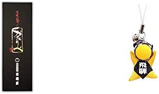[2点セット] 岐阜銘菓 音羽屋 飛騨のかたりべ[6個入] ・さるぼぼ幸福ストラップ 【黄】 / 風水カラー全9種類 金運・財運 お守り//