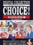 Digital Collection Choice! ビジネスイラスト編 Vol.1 B00008HZ5K Parent