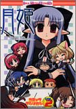 Tsukihime: Blue Blue Glass Moon Under The Crimson Air Vol. 2 (Tsukihime) (in Japanese)