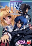 Blue Blue Glass Moon Under The Crimson Air Vol. 16 (Tsukihime Anthology) (in Japanese)