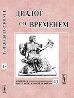 Download Dialog so vremenem. Almanah intellektualnoy istorii. Vypusk 43 pdf