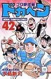 ドカベン プロ野球編 42  少年チャンピオン・コミックス