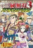 コミック 真・三國無双3 バトルイリュージョン Vol.7 (Koei game comics)