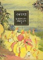 イギリス〈4〉集英社ギャラリー「世界の文学」〈5〉