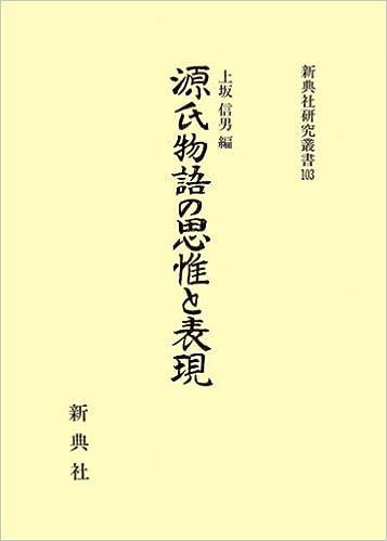 源氏物語の思惟と表現 (新典社研...