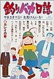 釣りバカ日誌 5 (ビッグコミックス)