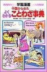 中国からきたよくわかることわざ事典 (学習漫画・ことばの事典)