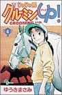 Gurumin Shrew ? up! 4 (Shonen Sunday Comics) (1995) ISBN: 4091235247 [Japanese Import]