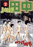 Dropout Afro Tanaka 2 (Big Comics) (2005) ISBN: 4091874525 [Japanese Import]