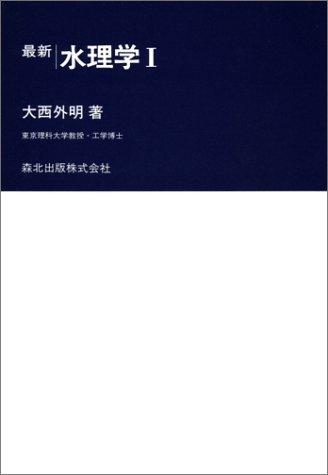 最新水理学 1 (最新土木工学シリーズ4)
