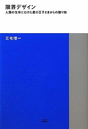 限界デザイン (TOTO建築叢書)
