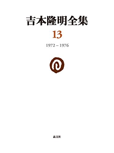吉本隆明全集〈13〉 1972-1976