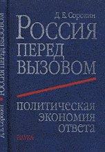 Read Online Rossiia pered Vyzovom: Politicheskaia Ekonomiia Otveta pdf