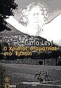 Read Online o christos stamatise sto empoli PDF