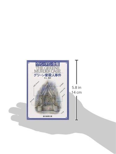 The Greene Murder Case [In Japanese Language]