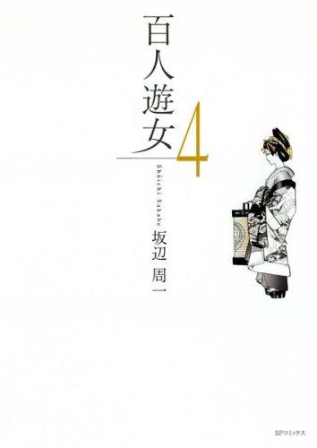 百人遊女 4 (SPコミックス)