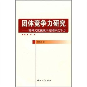 groups Competitiveness - the domain of spiritual and cultural organizations as competitive(Chinese Edition) pdf epub