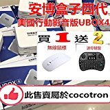 Cocotron 國際版安博4代蓝牙版 PRO unblock tech Gen4 S900 ProBT 16GB IPTV TV Box Chinese HK Korea Taiwan Japanese Asian TV Channels 成人频道 Asia Channel 最新國際版安博盒子四代 UBOX4 by Unblock Cocotron