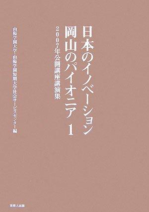 Nihon no inobēshon okayama no paionia : 2007nen kōkai kōza kōenshū. 1. PDF