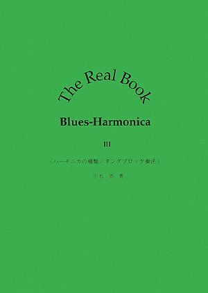 Download Type / tongue block playing The Real Book Blues-Harmonica <3> Harmonica (2008) ISBN: 4883521443 [Japanese Import] PDF