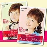 「吉丸美枝子フェロモンダイエット」DVD2枚組【1日10分でやせる 吉丸三枝子のフェロモンダイエットDVD】