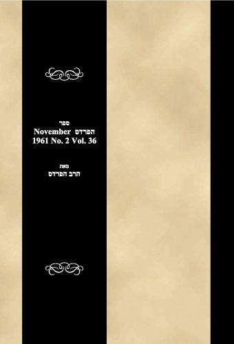 Sefer haPardes November 1961 No. 2 Vol. 36 (Hebrew Edition) PDF